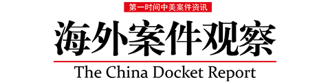 The China Docket Report